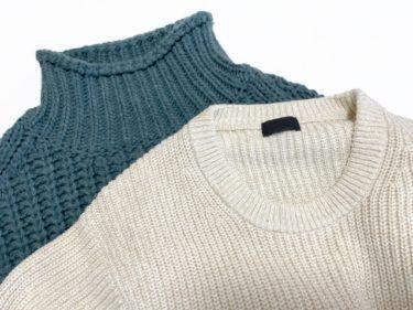 セーターの生地や編み方にはどんな種類がある?基礎を知ろう
